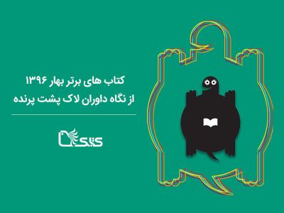 کتاب های برتر بهار ۱۳۹۶ از نگاه داوران لاک پشت پرنده