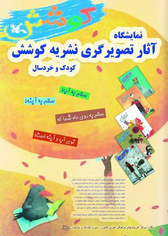 برپایی نمایشگاه تصویرگری نشریه کوشش در موزه کودک