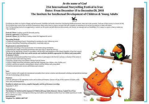 فراخوان انگلیسی و عربی جشنواره بینالمللی قصهگویی منتشر شد