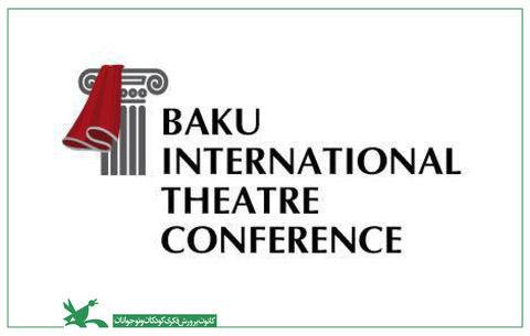 ارایه مقالههای پژوهشگران ایرانی در کنفرانس تئاتر باکو