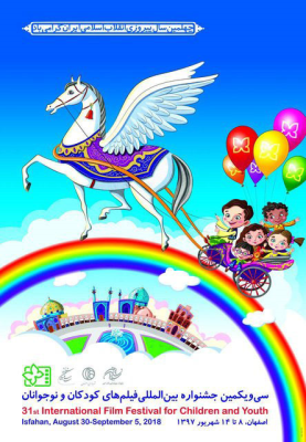 استانهای سراسر کشور میزبان فیلمهای  سی و یکمین جشنواره بین المللی فیلمهای کودک و نوجوان اصفهان