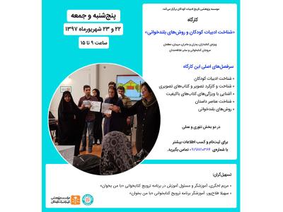 کارگاه «شناخت ادبیات کودکان و روشهای بلندخوانی» شهریورماه ۱۳۹۷ در دو روز برگزار میشود
