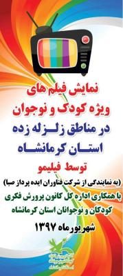 همکاری کانون و فیلمیو برای پخش فیلم در شهرهای زلزلهزده کرمانشاه