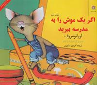 اگر یک موش را به مدرسه ببرید