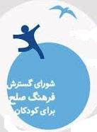 شورای گسترش فرهنگ صلح برای کودکان