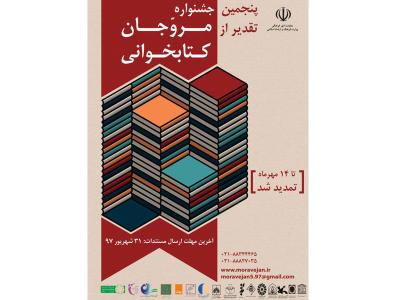 مهلت شرکت در پنجمین جشنواره «تقدیر از مروجان کتابخوانی» تمدید شد