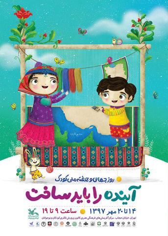 با الهام از شعار «آینده را باید ساخت»؛ پوستر هفتهی ملی کودک منتشر شد