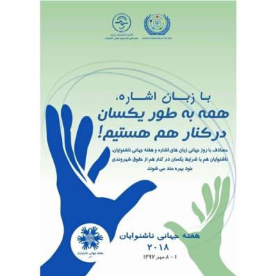 روز بینالمللی زبان اشاره و هفته بینالمللی ناشنوایان