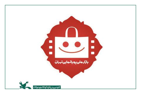 30 آبان، آخرین مهلت ثبتنام در بازار ملی جشنواره پویانمایی در تهران
