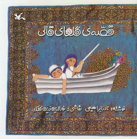 خواندن روایت تولد قالی ایرانی از زبان نادر ابراهیمی