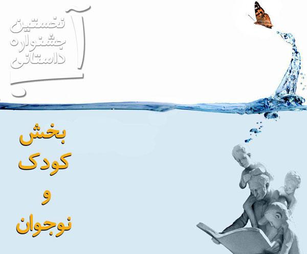 جشنواره داستانی آب