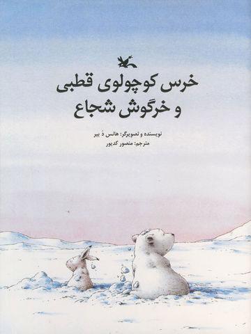 دوستی خرس و خرگوش بازنشر شد
