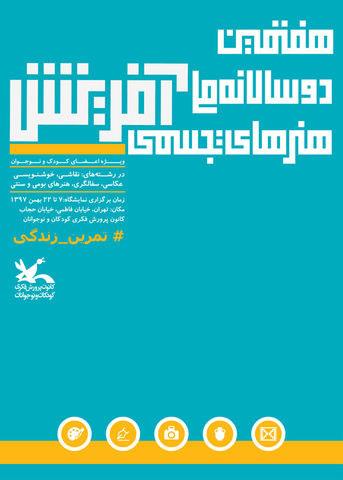 هفتمین دوسالانه تجسمی کانون روز ۷ بهمن آغاز به کار میکند