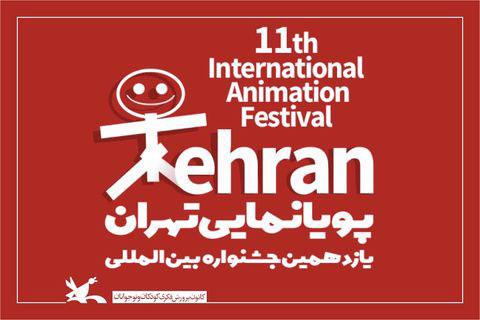 تنظیم تقویم برگزاری جشنواره پویانمایی تهران تا سال ۱۴۰۱
