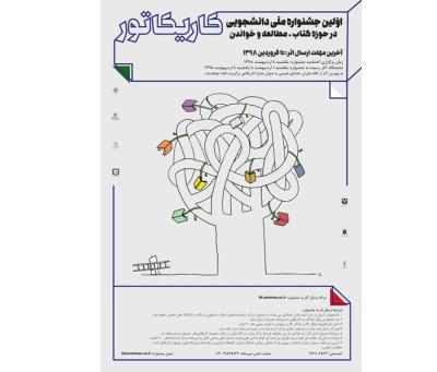 نخستین جشنواره ملی دانشجویی کاریکاتور کتاب، مطالعه و خواندن برگزار میشود