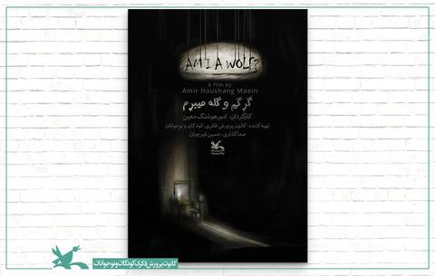 «گرگم و گله میبرم» راهی جشنواره پویانمایی شد/ اقتباسی از یک داستان دوستداشتنی