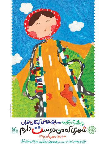 نمایشگاه مسابقه نقاشی کودکان در تهران گشایش میباید
