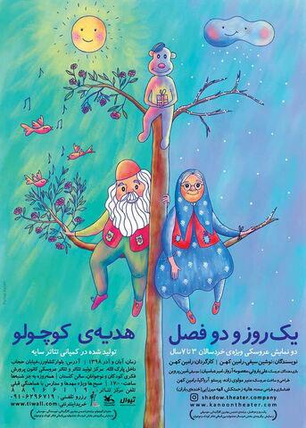 پوستر نمایش «هدیه کوچولو» و «یک روز و دو فصل» منتشر شد