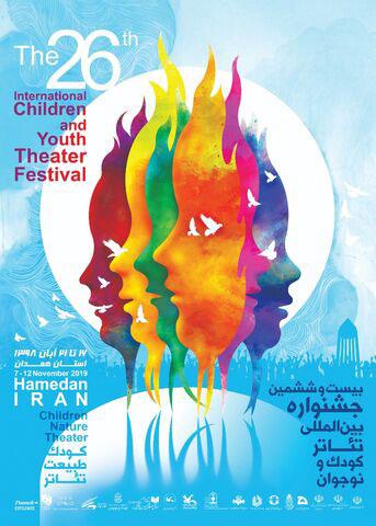 اعلام برنامه اجرای نمایشهای کانون در جشنواره تئاتر همدان