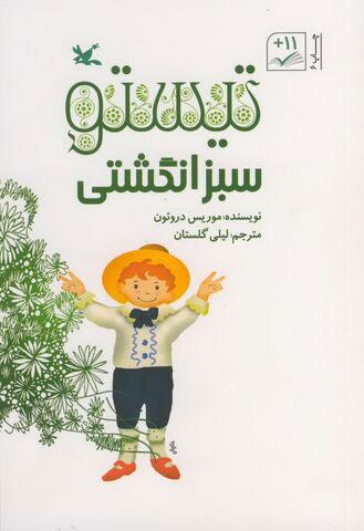 «تیستوی سبز انگشتی» به چاپ ششم رسید