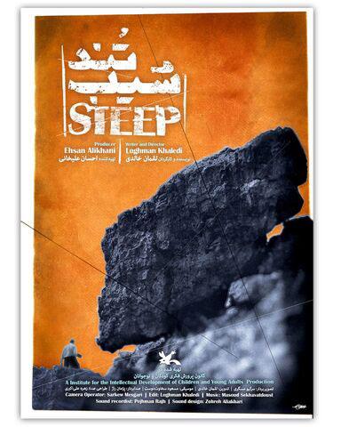 پوستر فیلم مستند «شیب تند» منتشر شد