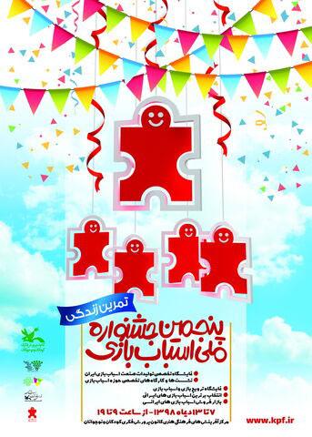 تیزر پنجمین جشنواره ملی اسباببازی منتشر شد