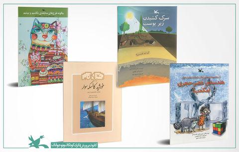 چهار کتاب کانون به مرحله دوم جایزه کتاب سال راه یافت