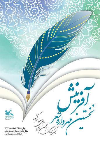 گردهمآیی نوجوانان شاعر ایران در تهران