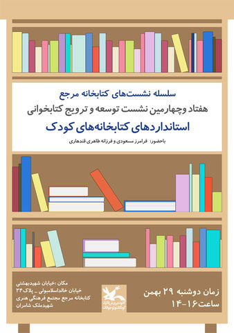 استانداردهای کتابخانههای کودک بررسی میشود