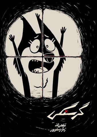 گرگها همیشه بد نیستند/ «گرسنگی» حقیقت را فاش میکند
