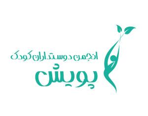 انجمن دوستداران کودک پویش