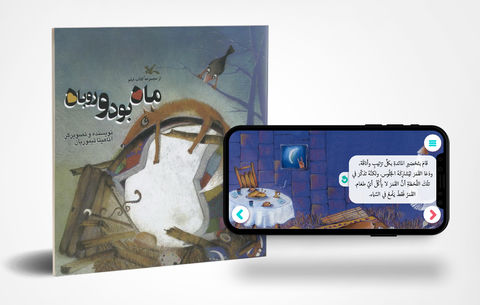 عرضه دو کتاب دیگر کانون در فروشگاه اَپِل به زبان عربی