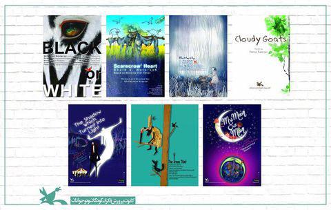نمایش هفت انیمیشن کانون در جشنواره فیلمهای ایرانی کلن
