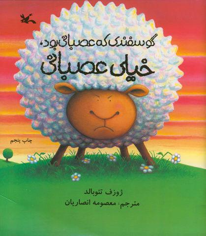 «گوسفندی که عصبانی بود، خیلی عصبانی» به چاپ پنجم رسید