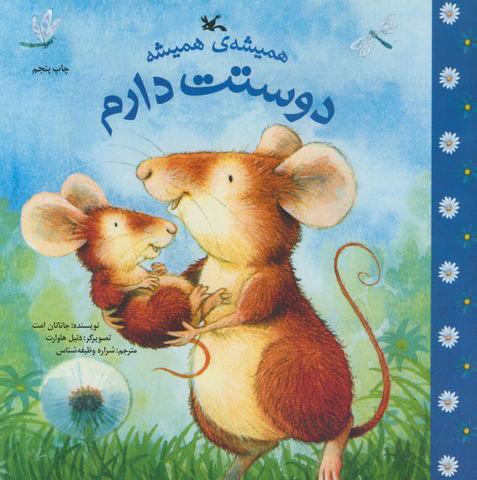 بازنشر کتاب «همیشهی همیشه دوستت دارم» در نوبت پنجم