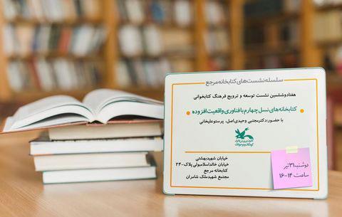 کتابخانههای نسل چهارم با فنآوری واقعیت افزوده