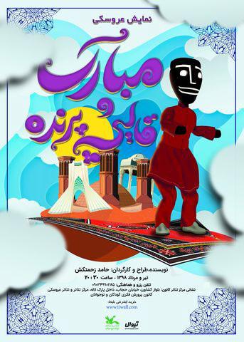 اجرای نمایش «مبارک و قالیچه پرنده» در مرکز تئاتر کانون