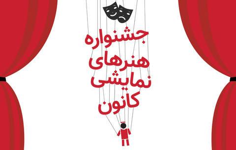 فراخوان جشنواره هنرهای نمایشی کانون منتشر شد