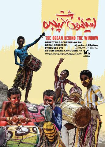 نخستین اکران «اقیانوس پشت پنجره» در جشنواره فیلم اصفهان