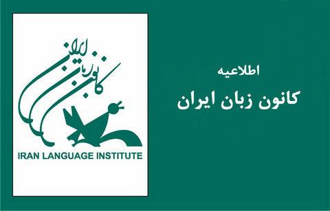 آغاز ثبتنام اینترنتی ترم پاییز کانون زبان ایران از ۲۶ شهریور