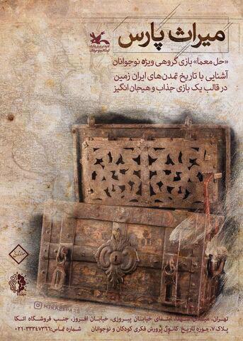 کشف گنج بزرگ ایرانیان با حل معمای بازی «میراث پارس»