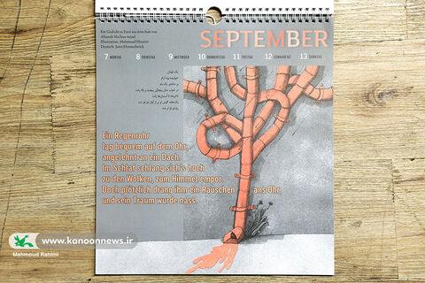 معرفی کتاب «یک شعر بی طاقت» کانون در تقویم کتابخانه مونیخ