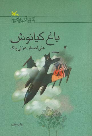 چاپ هفتم رمان «باغ کیانوش» وارد بازار کتاب شد