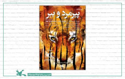 تئاتر «پیرمرد و ببر» حسن دادشکر اینترنتی اکران شد