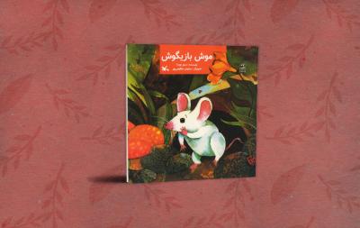شمارگان کتاب «موش بازیگوش» به ۱۱۰هزار نسخه رسید