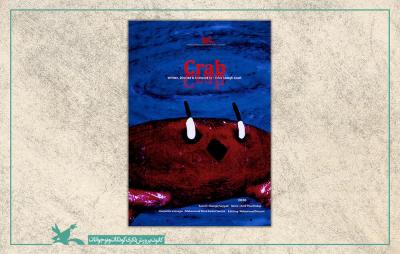 «خرچنگ» به جشنواره فیلم آدلاید استرالیا راه یافت