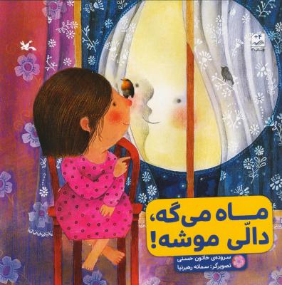 کتابِ شعر «ماه میگه، دالّی موشه» منتشر شد