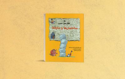 «ساختمانها و سازهها» از سوی انتشارات کانون منتشر شد