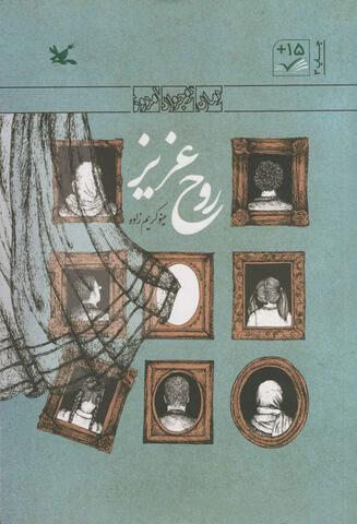 رمان «روح عزیز» مینو کریمزاده منتشر شد
