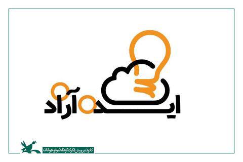 فراخوان سومین رویداد ملی ایدهآزاد اسباببازی منتشر شد